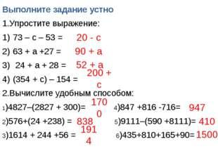 Выполните задание устно 1.Упростите выражение: 73 – с – 53 = 63 + а +27 = 24