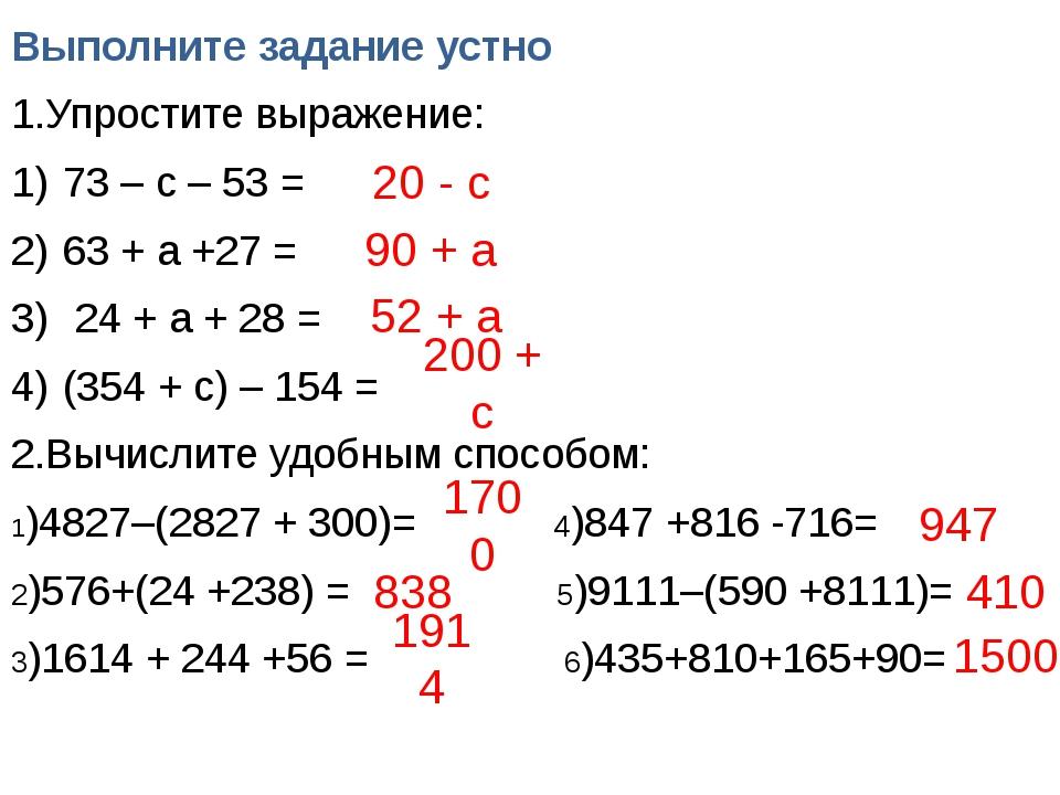 Выполните задание устно 1.Упростите выражение: 73 – с – 53 = 63 + а +27 = 24...