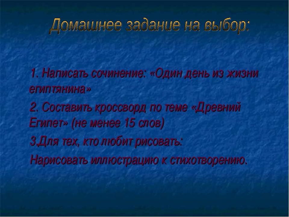 1. Написать сочинение: «Один день из жизни египтянина» 2. Составить кроссвор...