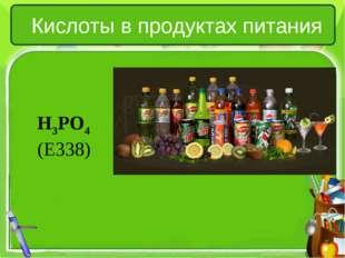 Кислоты в продуктах питания H3PO4 (Е338)