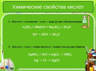 Химические свойства кислот Кислота + основание = соль + вода (р-ция нейтрализ