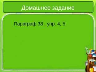 Домашнее задание Параграф 38 , упр. 4, 5