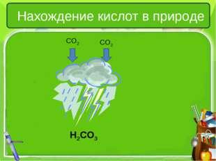 Нахождение кислот в природе CO2 CO2 H2CO3