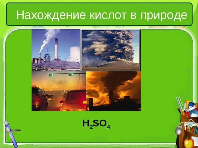 Нахождение кислот в природе H2SO4