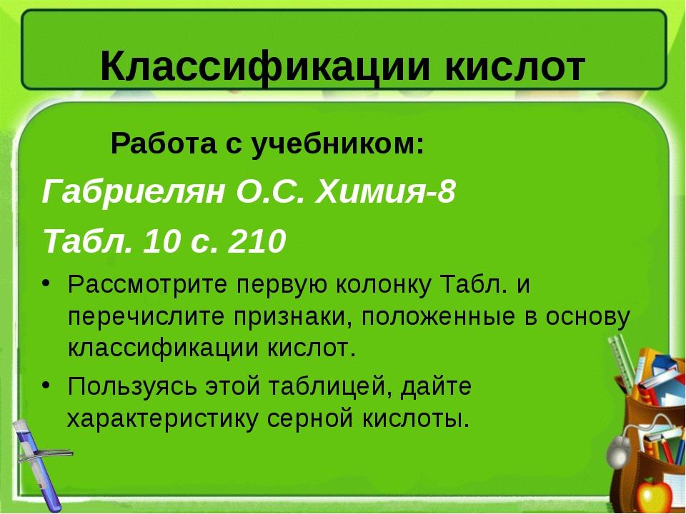 Классификации кислот Работа с учебником: Габриелян О.С. Химия-8 Табл. 10 с....