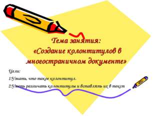 Тема занятия: «Создание колонтитулов в многостраничном документе» Цели: 1.Узн