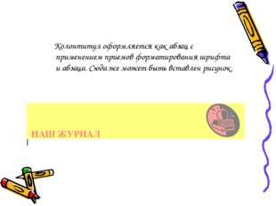 Колонтитул оформляется как абзац с применением приемов форматирования шрифта