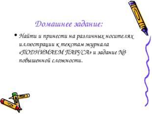 Домашнее задание: Найти и принести на различных носителях иллюстрации к текст