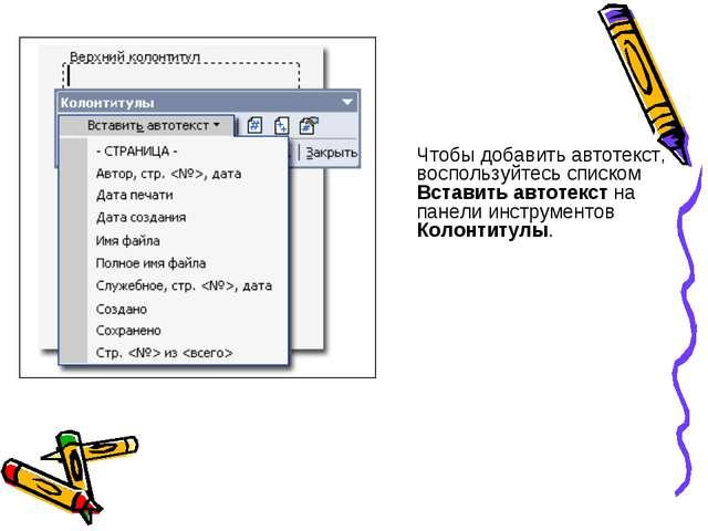 Чтобы добавить автотекст, воспользуйтесь списком Вставить автотекст на панели...