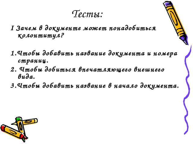 Тесты: I Зачем в документе может понадобиться колонтитул? 1.Чтобы добавить на...