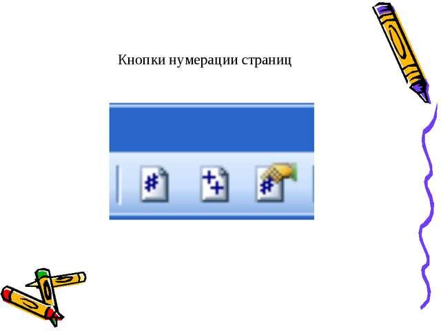 Кнопки нумерации страниц