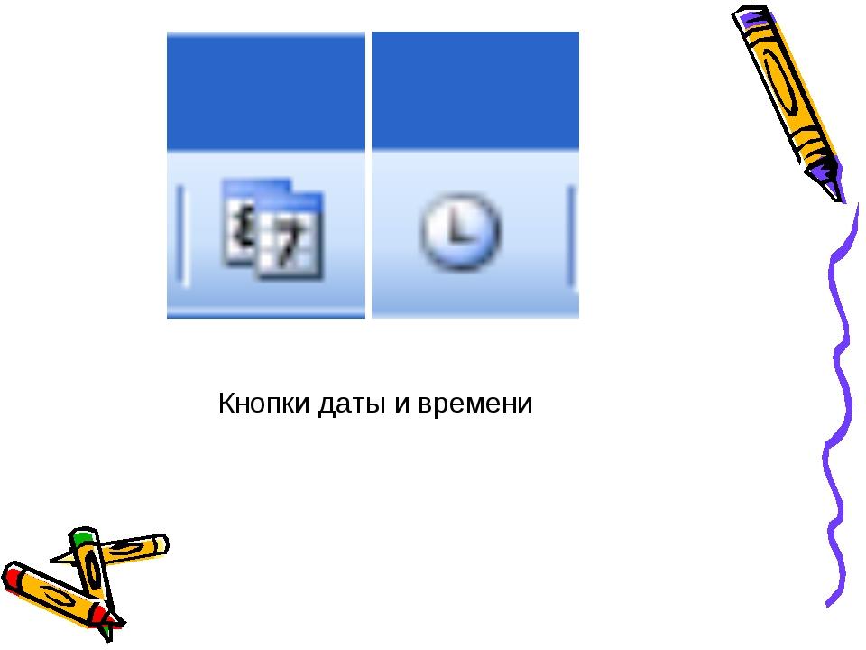 Кнопки даты и времени