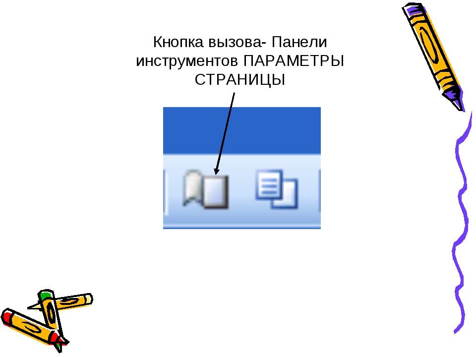 Кнопка вызова- Панели инструментов ПАРАМЕТРЫ СТРАНИЦЫ
