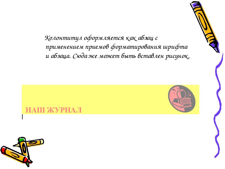 Колонтитул оформляется как абзац с применением приемов форматирования шрифта...