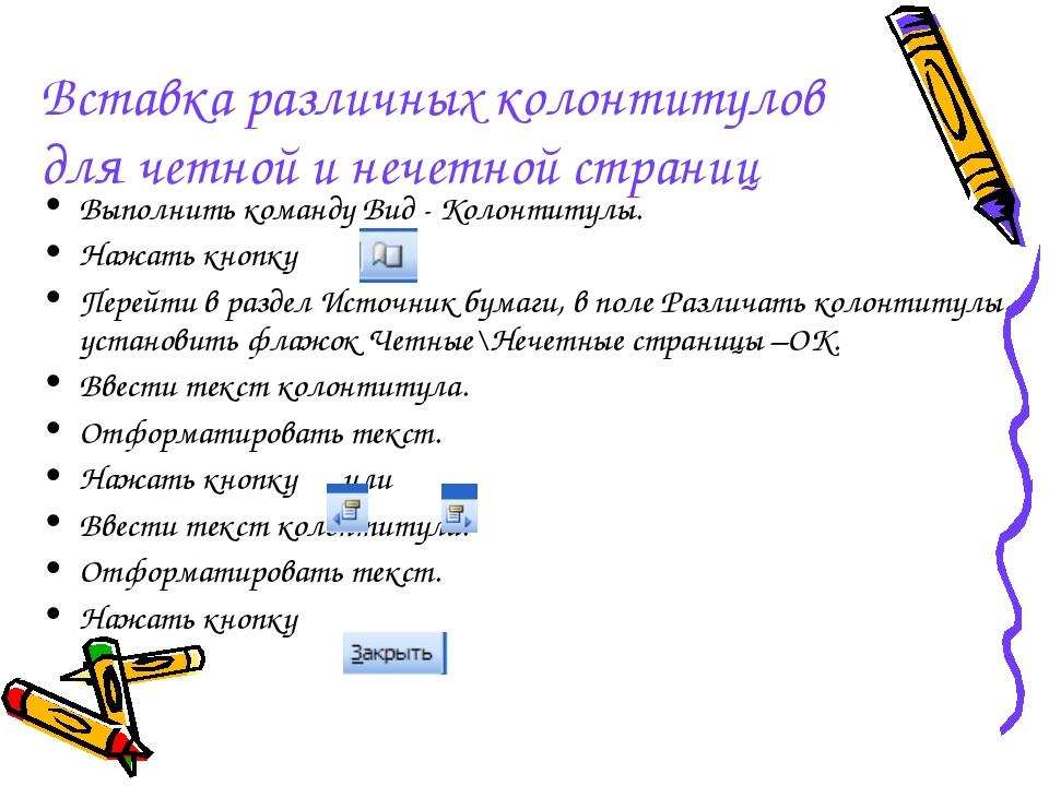 Вставка различных колонтитулов для четной и нечетной страниц Выполнить команд...
