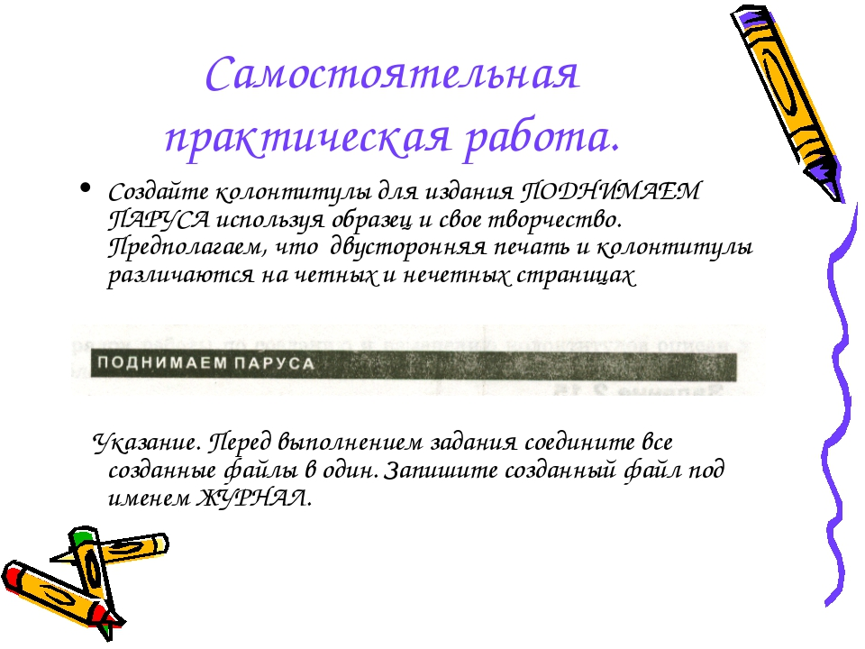 Самостоятельная практическая работа. Создайте колонтитулы для издания ПОДНИМА...
