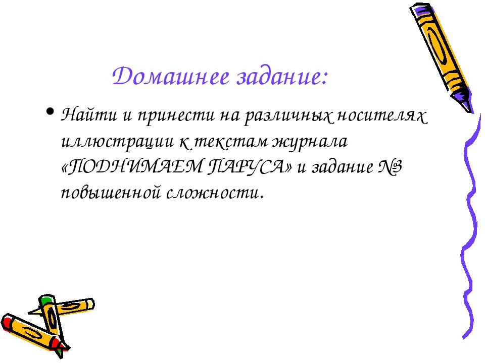 Домашнее задание: Найти и принести на различных носителях иллюстрации к текст...