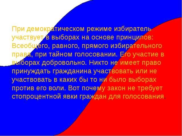 При демократическом режиме избиратель участвует в выборах на основе принципов...