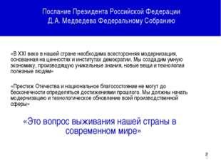 * Послание Президента Российской Федерации Д.А. Медведева Федеральному Cобран