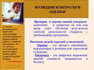 Л. А. Черкасова -зам. директорв по УВР Проверка и оценка знаний учащихся- выя