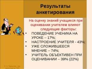 Л. А. Черкасова -зам. директорв по УВР Результаты анкетирования На оценку зна