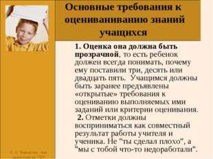 Л. А. Черкасова -зам. директорв по УВР 1. Оценка она должна быть прозрачной,