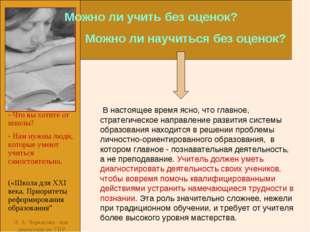 Л. А. Черкасова -зам. директорв по УВР В настоящее время ясно, что главное, с