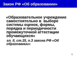* * * Закон РФ «Об образовании» «Образовательное учреждение самостоятельно в