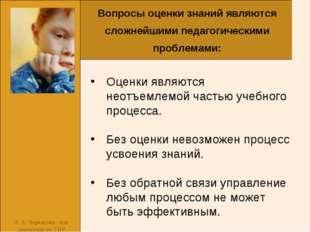 Л. А. Черкасова -зам. директорв по УВР Оценки являются неотъемлемой частью уч