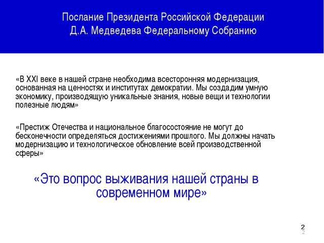 * Послание Президента Российской Федерации Д.А. Медведева Федеральному Cобран...