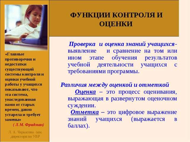 Л. А. Черкасова -зам. директорв по УВР Проверка и оценка знаний учащихся- выя...