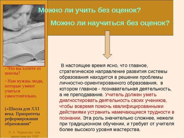 Л. А. Черкасова -зам. директорв по УВР В настоящее время ясно, что главное, с...