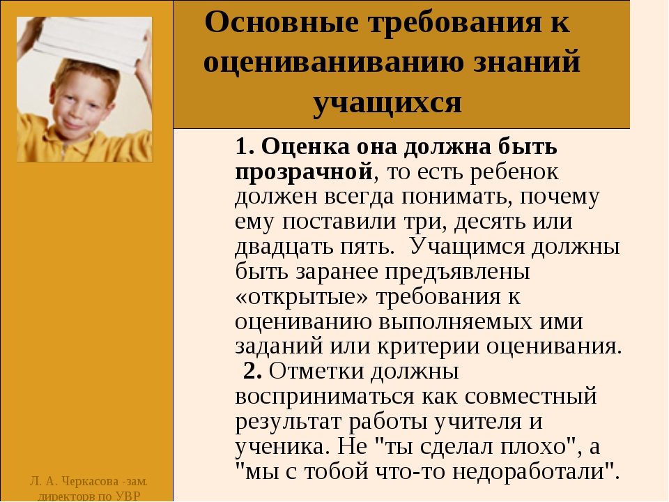 Л. А. Черкасова -зам. директорв по УВР 1. Оценка она должна быть прозрачной,...