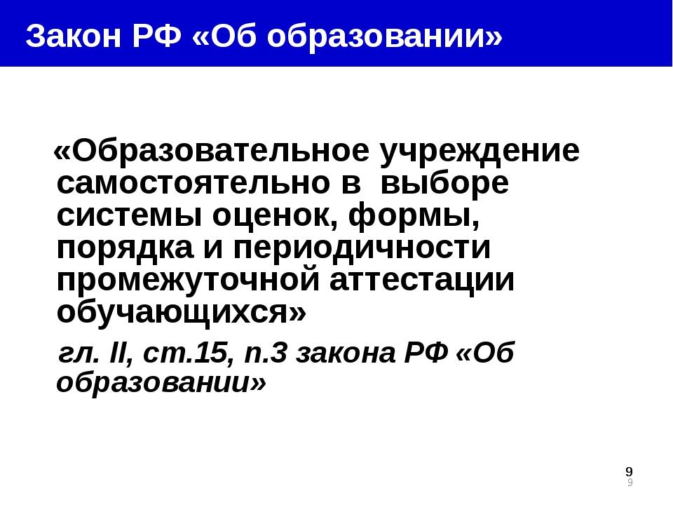 * * * Закон РФ «Об образовании» «Образовательное учреждение самостоятельно в...
