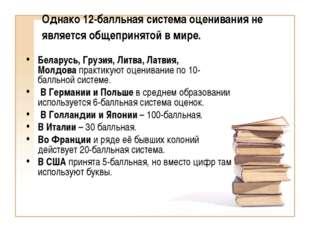 Однако 12-балльная системаоценивания не является общепринятой в мире. Белару