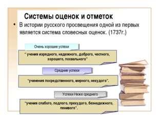 Системы оценок и отметок В истории русского просвещения одной из первых являе