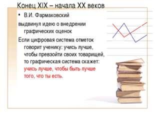 Конец ХIХ – начала ХХ веков В.И. Фармаковский выдвинул идею о внедрении графи