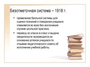 Безотметочная система – 1918 г. применение балльной системы для оценки познан