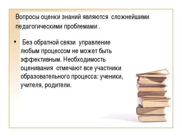 Вопросы оценки знаний являются сложнейшими педагогическими проблемами . Без...