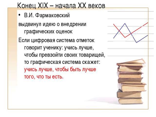 Конец ХIХ – начала ХХ веков В.И. Фармаковский выдвинул идею о внедрении графи...