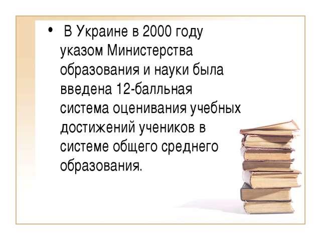ВУкраинев 2000 году указом Министерства образования и науки была введена 1...
