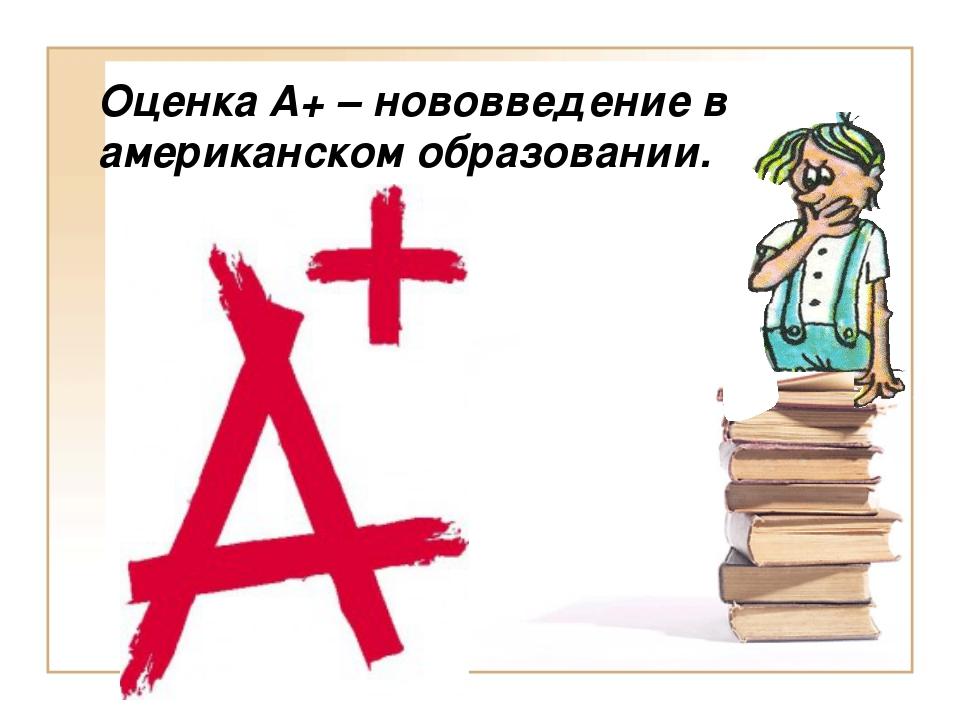 Оценка А+ – нововведение в американском образовании.