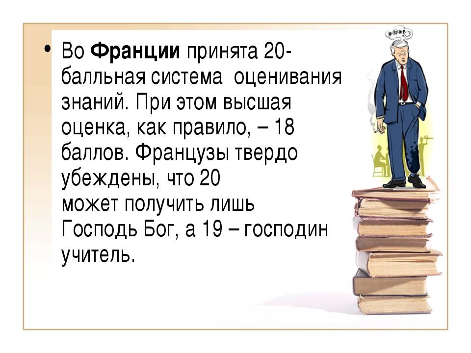 Во Франции принята 20-балльная система оценивания знаний. Приэтом высшая оц...