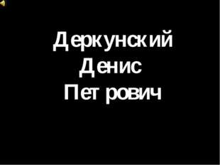Деркунский Денис Петрович