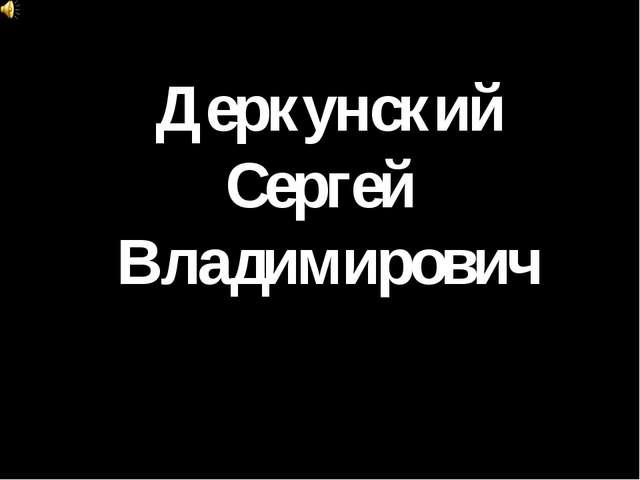 Деркунский Сергей Владимирович