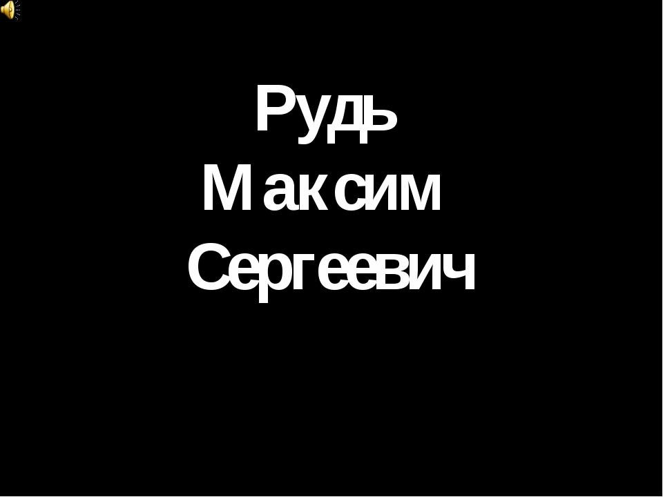 Рудь Максим Сергеевич