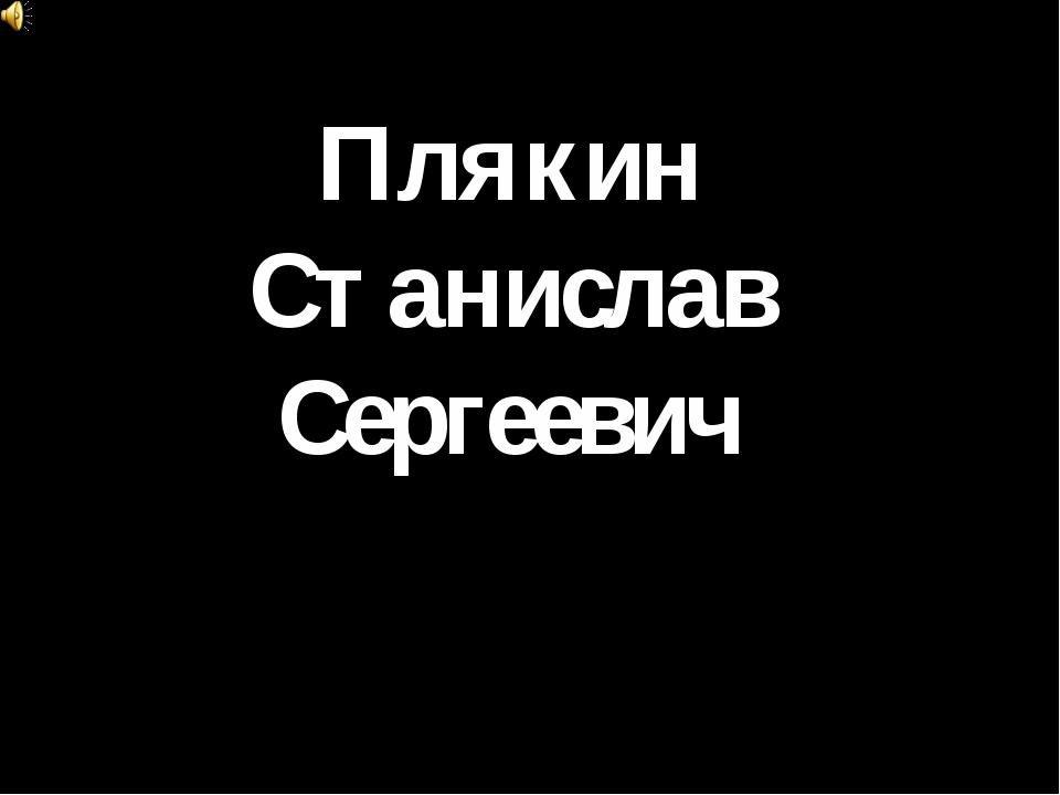 Плякин Станислав Сергеевич