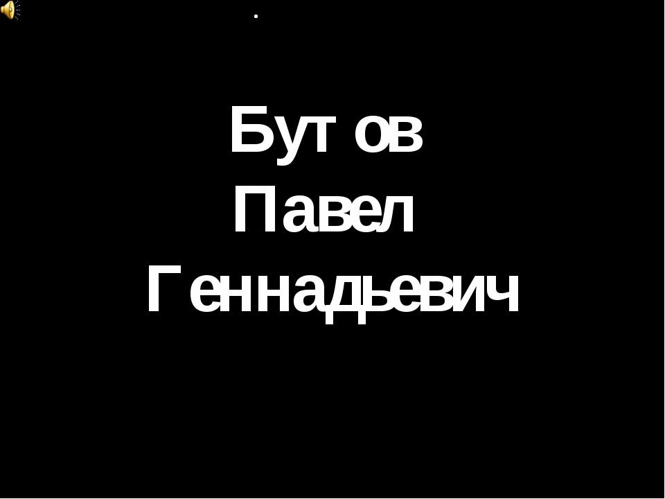Бутов Павел Геннадьевич Бутов Павел Геннадьевич Бутов Павел Геннадьевич Бутов...