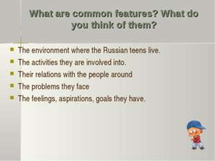 What are common features? What do you think of them? The environment where th
