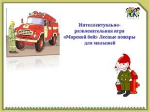 Автор: учитель ОБЖ Белянская Светлана Ивановна, п.г.т. Анна, МКОУ Аннинская С